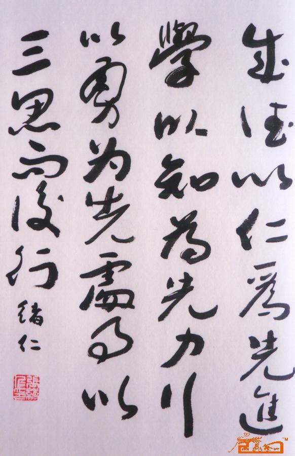张绪仁 289 淘宝 名人字画 中国书画交易中心 中国书画销